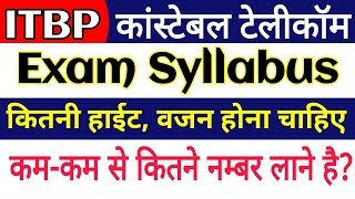 ITBP Constable Telecom Exam Syllabus 2018 | Selection Process | PET | PST | Complete Information