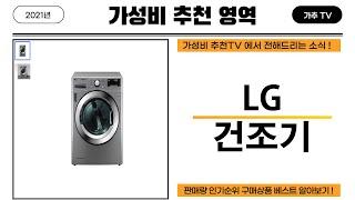 LG 건조기 - 2021년 구매 인기 순위 가성비 비교…
