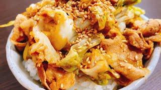 豚バラキャベツ丼 こっタソの自由気ままに【Kottaso Recipe】さんのレシピ書き起こし