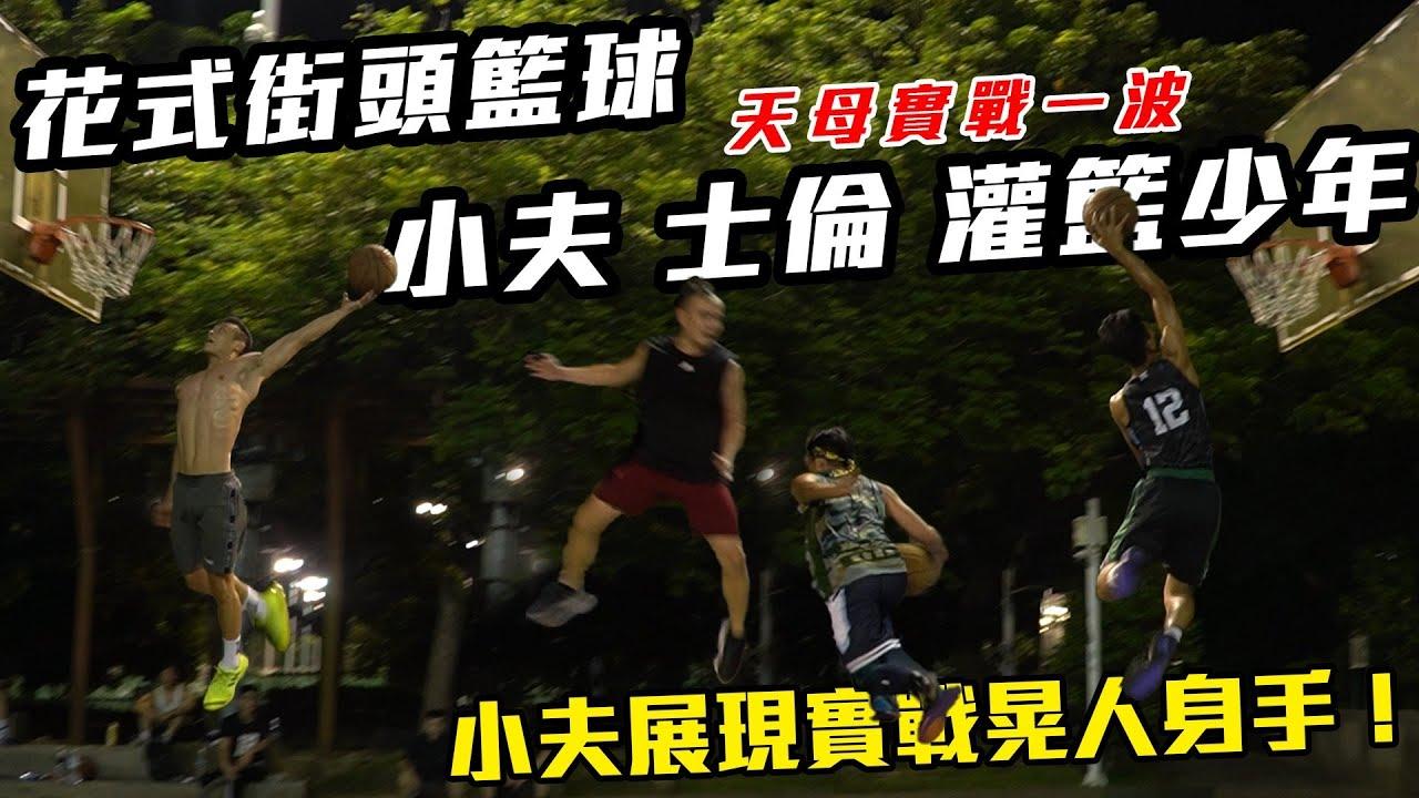 花式街頭籃球小夫、士倫、灌籃少年🏀天母實戰一波