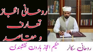 Roohani ijaz introduction, wazifa, taweez,rohani ilaj, herbal medicine, gemstones +92-344-5499242