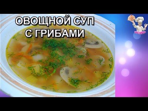 Суп с шампиньонами и