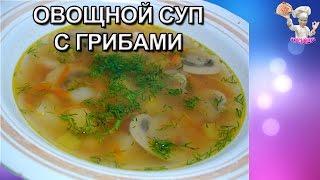 Овощной суп с грибами! Первые блюда. ВКУСНЯШКА