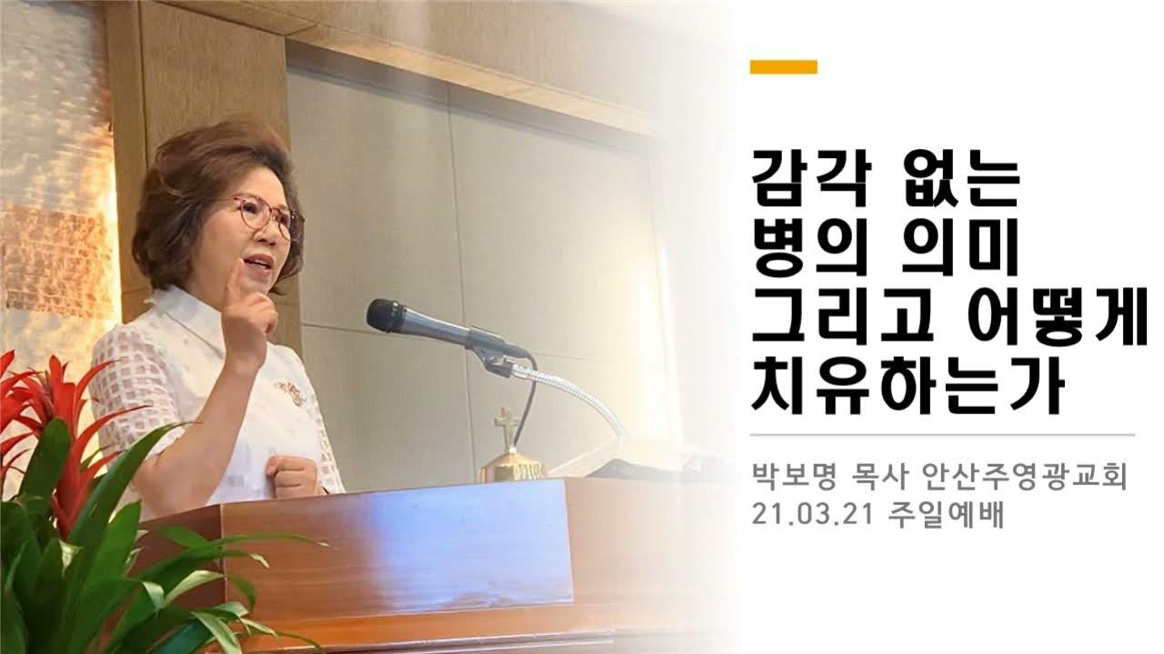 감각 없는 병의 의미 그리고 어떻게 치유하는가(1)(마 8장1~4절) 박보명 목사 안산주영광교회- 마지막 때 교회들