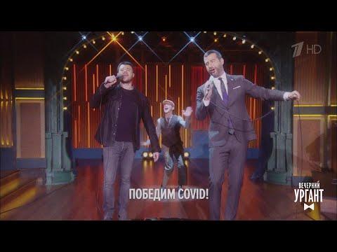 Emin & Иван Ургант – Лучший город Земли. Вечерний Ургант. 14.04.2020