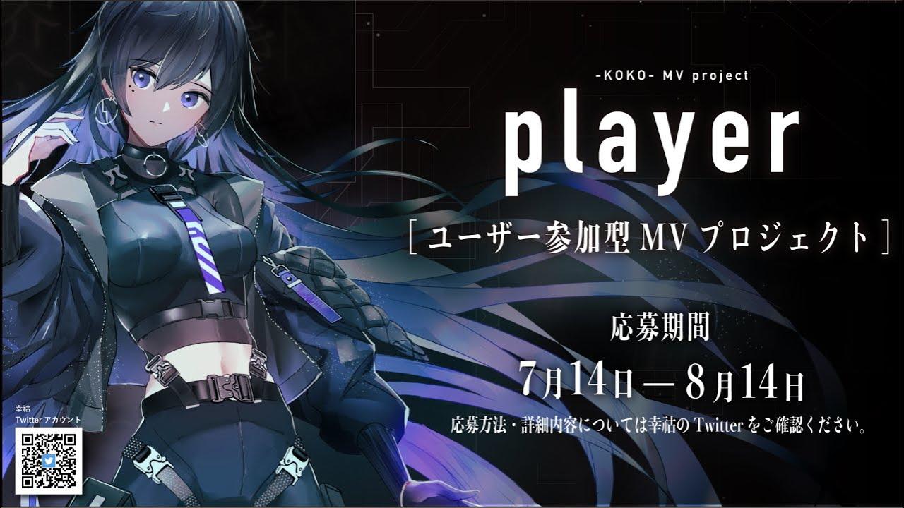 幸祜 No.008 【ユーザー参加型MVプロジェクト】player【開催】