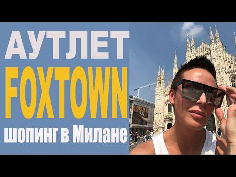 Шопинг в Милане: Аутлет FoxTown - лето 2019
