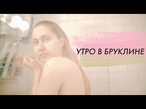 Утро в Бруклине | Brooklyn Morning