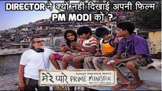 Mere Pyare Prime Minister | Trailer Review | Anjali Patil | Rakeysh Omprakash Mehra |