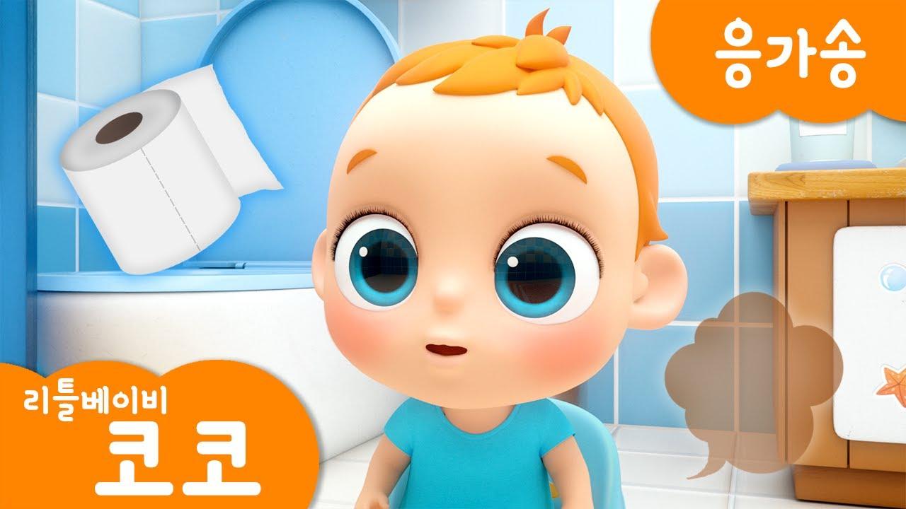 [리틀베이비 코코] 💩응가송🚽 | 온가족 동요 | 같이 불러요🎶 | 배변 훈련🧻 | 노래해요🎵 | 시원해요☺️ | 리틀베이비 코코 동요 🎶 | LittlebabyCoCo