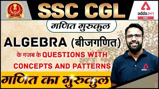 SSC CGL 2021 | गणित गुरुकुल | Algebra (बीजगणित) | Questions With Concepts and Patterns #SSCAdda247
