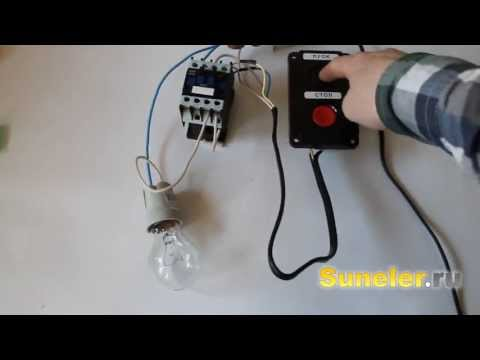 Реферат: Контакторы и магнитные пускатели -