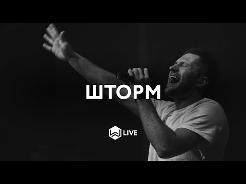 M.Worship - Шторм / Storm All Around You (Live) - Jon Thurlow cover