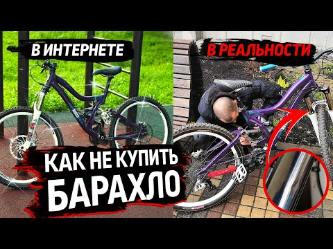 Покупка Б/У велосипеда — цены, мошенники, осмотр и доставка