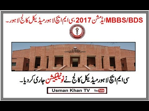 Admissions in CMH Lahore Medical College (MBBS/BDS Admission Status 2017)