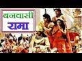 Download Cg Ramayan Song-  Banvasi Rama-  Balram patel MP3 song and Music Video