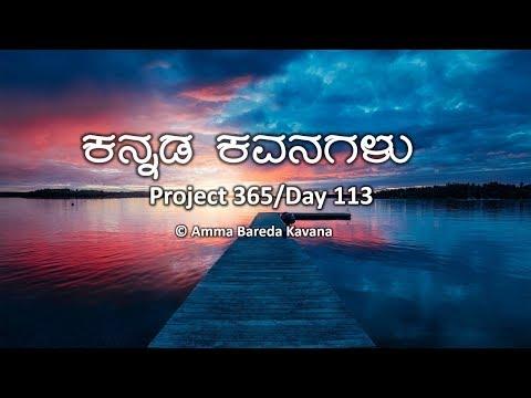 Kannada Kavanagalu - Project 365/Day 113