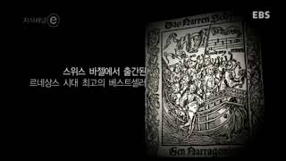 VAP지식채널e   Knowledge of the ch…