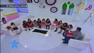 صغار ستار مع فهد السعير الحلقه رقم 4