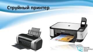 видео Виды принтеров