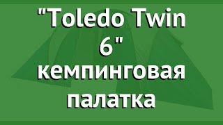 Toledo Twin 6 кемпинговая палатка (Trek Planet) обзор 70118 производитель Girvas (Китай)