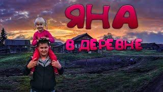 Деревенский Привет Сосед//Детские игры в деревне//Яна 4 годика