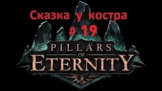 Pillars of Eternity № 19 Дверь в лабиринте(, 2015-07-22T01:12:15.000Z)