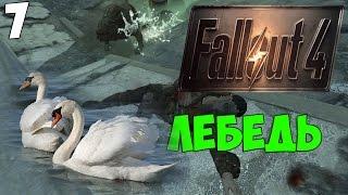 Fallout 4 - Прохождение На русском - Лебедь - GT 630