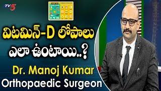 విటమిన్-D లోపం తో మానసిక ఆందోళన కలుగుతుందా? | Dr.Manoj Kumar, Orthopedic Surgeon | Health File | TV5