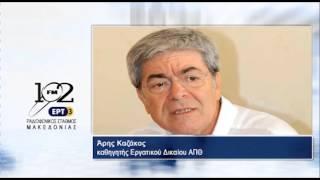 04Φεβ - Ο Άρης Καζάκος, καθηγητής Εργατικού Δικαίου ΑΠΘ στο ΡΣΜ της ΕΡΤ3
