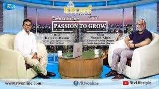 Passion to Grow | Ep-11 | প্যাশন টু গ্রো | KAMRUL HASAN | Naquib Khan | Career Related Talk Show