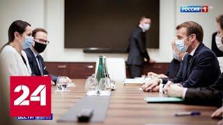 Белорусская гражданка и французский президент: как прошла встреча Тихановской и Макрона - Россия 24