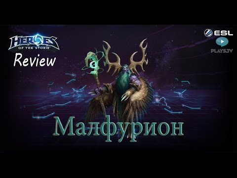 видео: heroes of the storm: Обзор-гайд (123 выпуск) - Малфурион