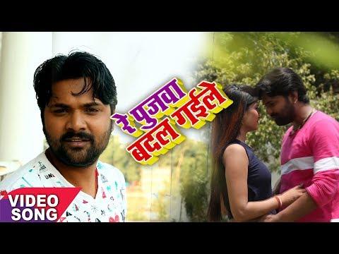 Samar Singh NEW HIT SONG 2018 - रे पुजवा बदल गईले - Re Pujawa Badal Gaile - Hit Bhojpuri Song 2018