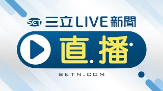 三立LIVE新聞 live stream on Youtube.com