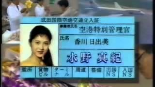 大空港'92 最終回・オープニング 「Always Remember」