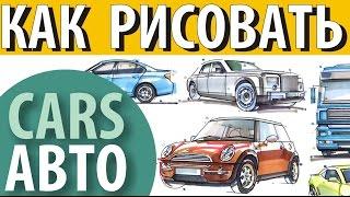 Как рисовать автомобили How to draw cars