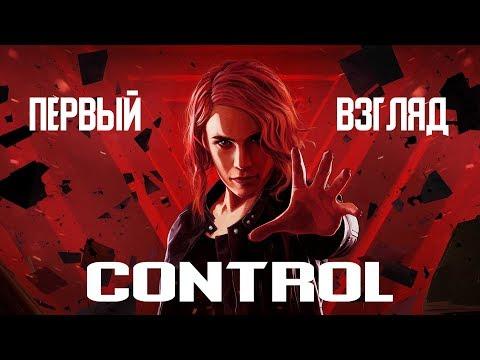 CONTROL | Первый Взгляд | Наследие Max Payne