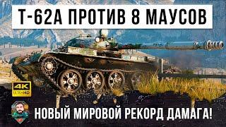 Безумные 11К дамага! Один Т-62А против толпы из 8и МАУСОВ! Расстрелял все снаряды в World of Tanks!