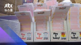 미국서 1조1천억 복권 당첨…역대 3위 '돈벼락' / JTBC 뉴스룸