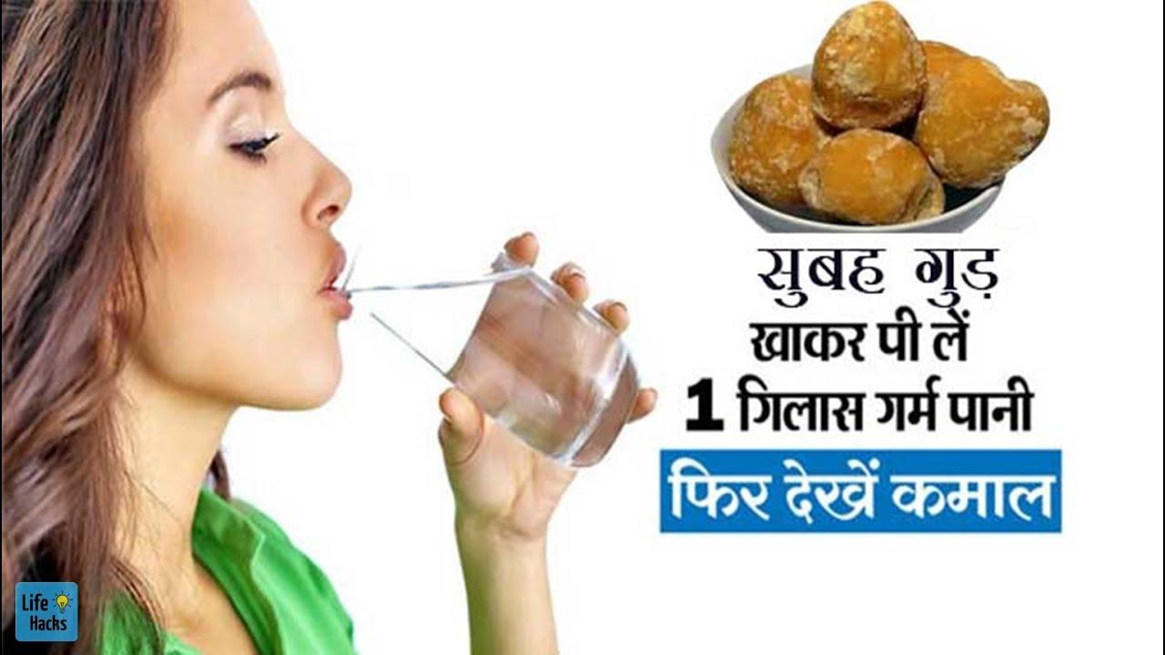 सुबह उठते ही गुड़ खाकर पी लें गर्म पानी, जड़ से खत्म होंगी ये 3 बीमारी | Gur Khane Ke Fayde |