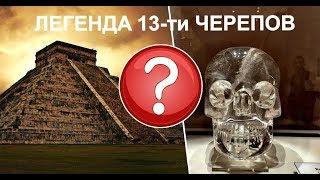 СЕКРЕТ ХРУСТАЛЬНЫХ ЧЕРЕПОВ, древнего народа майя. Паранормальные явления.