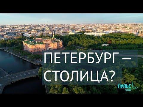 Нужен ли Санкт-Петербургу статус СТОЛИЦЫ?