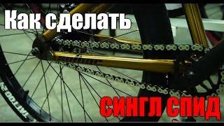 Велосипед для чайников с Антоном Степановым #16 - как сделать сингл спид(В этом видео я рассказываю как и зачем нужно делать сингл спид на велосипеде для трюков. Какие бывают вариан..., 2015-08-10T10:37:41.000Z)