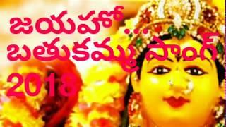 Jayaho Batukamma song -2018|| New Batukamma song -2018|| Telugu velugu Tv  Batukamma song ||