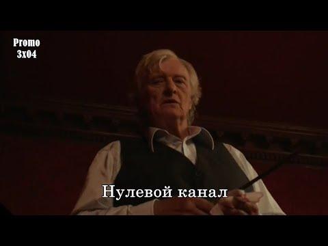 Нулевой канал 3 сезон 4 серия - Промо с русскими субтитрами // Channel Zero 3x04 Promo