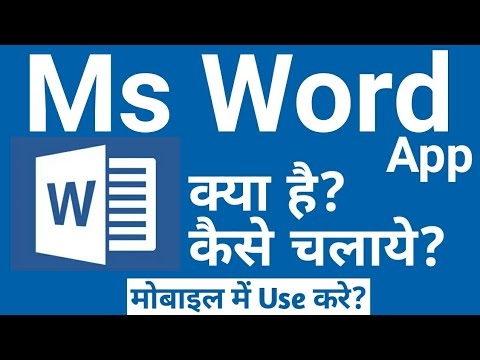 How To Use Ms (Microsoft) Word In Mobile In Hindi