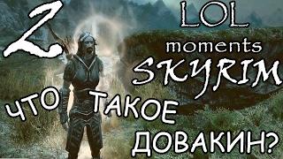 ЧТО ТАКОЕ ДОВАКИН? =LOL Moments!= The Elder Scrolls V: Skyrim. Part 2