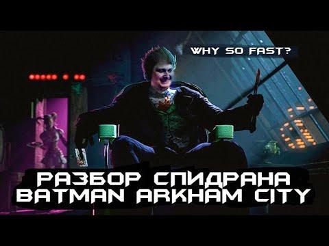 Разбор мирового рекорда по Batman Arkham City PC Hard Any% By ShikenNuggets