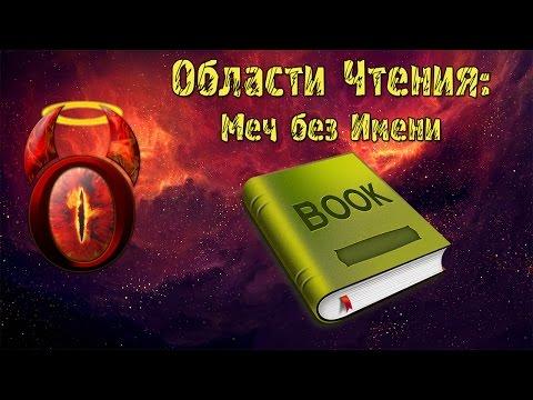Области Чтения: Меч без Имени А. Белянин